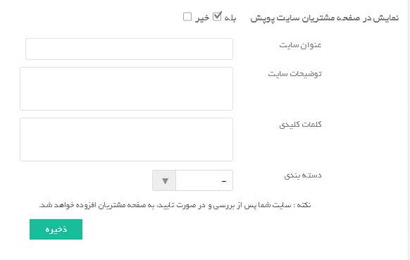 درخواست نمایش در صفحه مشتریان
