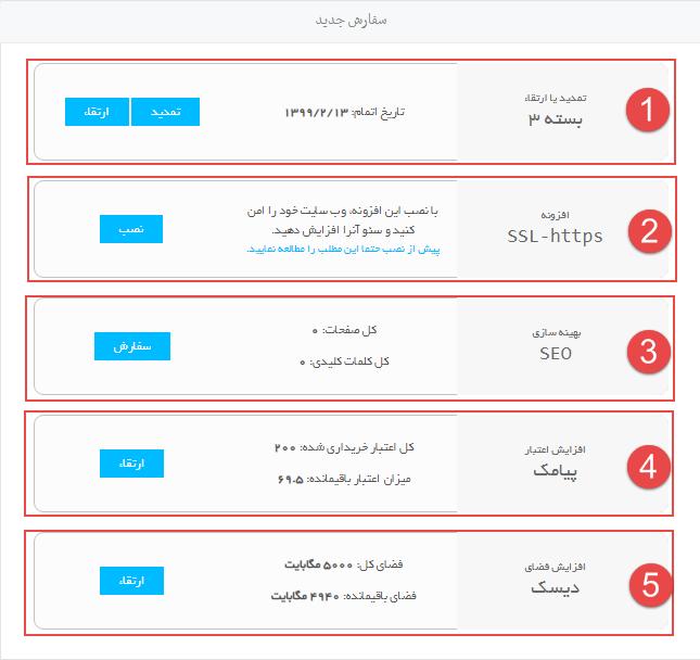صفحه ارتقا - سایت ساز و فروشگاه ساز پوپش