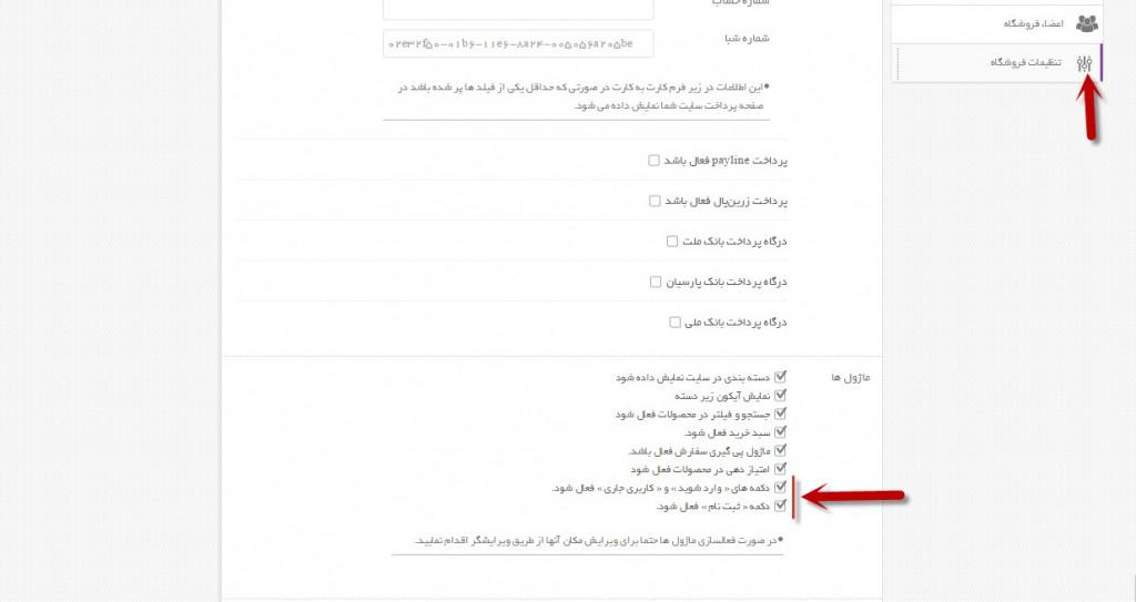فرایند ثبت نام کاربر در فروشگاه ساز پوپش