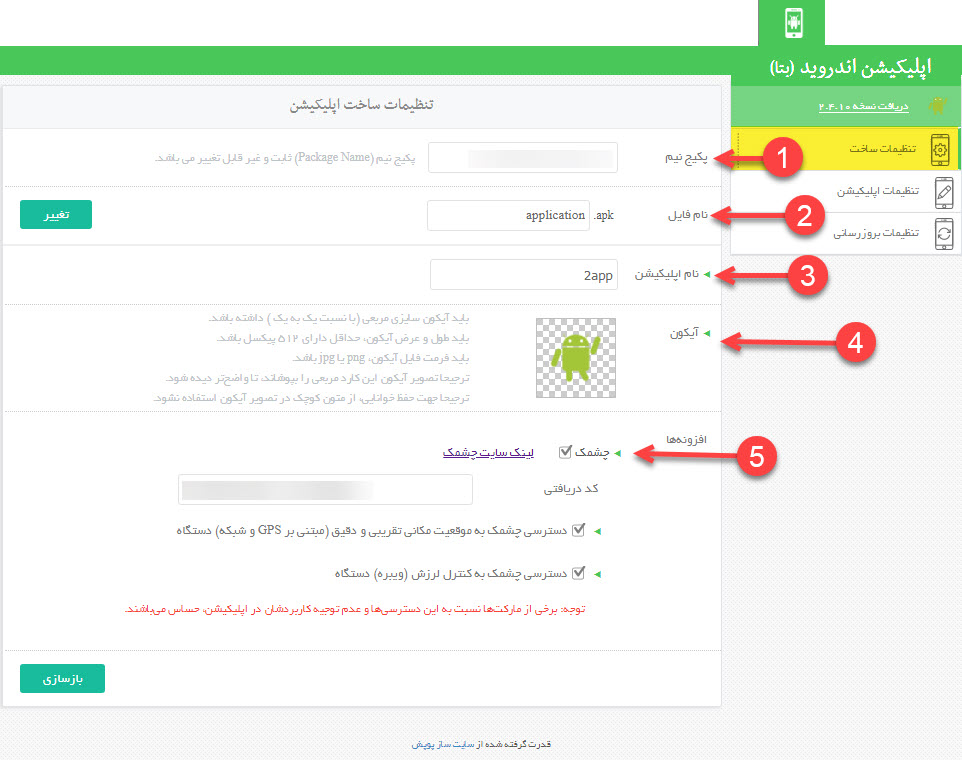 تنظیمات ساخت اپلیکیشن