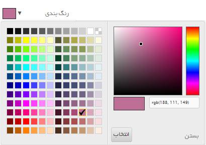 انتخاب رنگ اپلیکیشن
