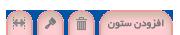 ابزارهای نوار واکنشگرا - سایت ساز و فروشگاه ساز پوپش