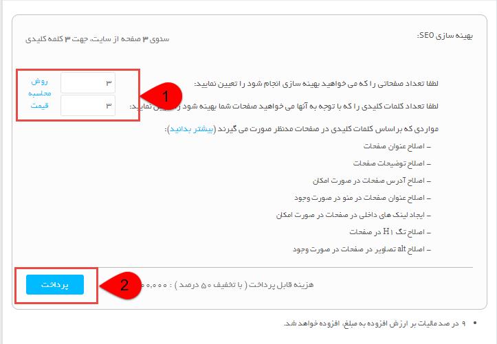 صفحه سفارش بسته بهینه سازی سئو
