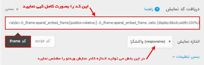 انتخاب نوع کد نمایش ویدئو