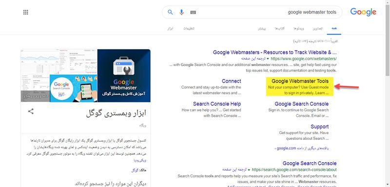 جستجوی کلمه google web master tools