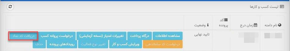 لیست کسب و کارها در پنل اینماد - سایت ساز و فروشگاه ساز پوپش