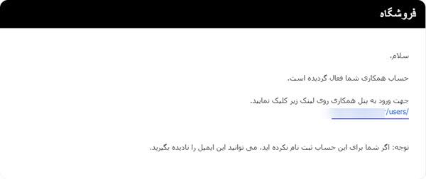 ایمیل تایید همکار